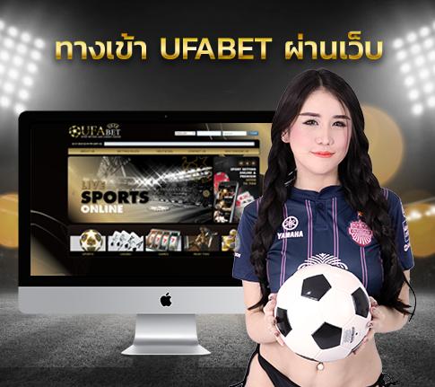 ทางเข้า UFABET แทงบอลออนไลน์ อัพเดทใหม่ เข้าเล่นได้ 100%